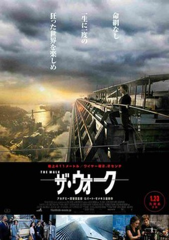映画チラシ: ザ・ウォーク(タテ位置)
