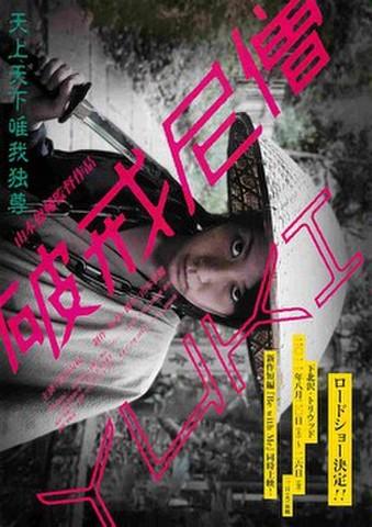 映画チラシ: 破戒尼僧YUKI