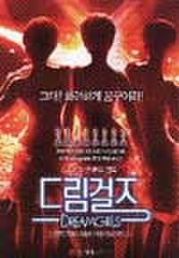 韓国チラシ091: ドリーム・ガールズ