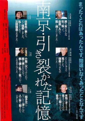 映画チラシ: 南京・引き裂かれた記憶