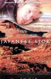 タイチラシ0319: JAPANESE STORY
