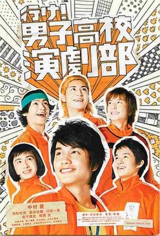 行け!男子高校演劇部(試写状・宛名シール跡あり)