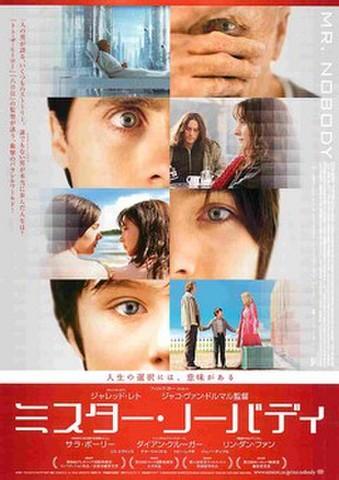 映画チラシ: ミスター・ノーバディ(ジャレッド・レト)