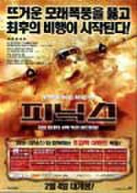 韓国チラシ157: FLIGHT OF THE PHOENIX
