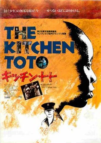 映画チラシ: キッチン・トト