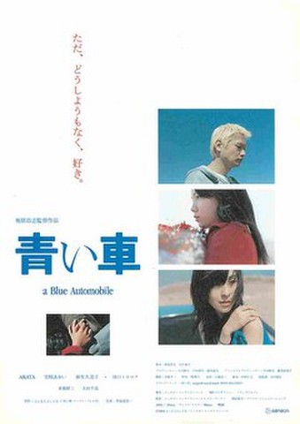 映画チラシ: 青い車(題字青)