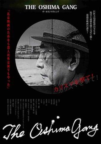 映画チラシ: THE OSHIMA GANG ザ・オオシマギャング