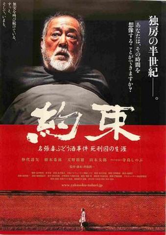 映画チラシ: 約束 名張毒ぶどう酒事件死刑囚の生涯(裏面本文ヨコ書き)