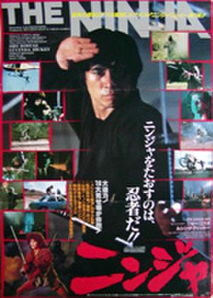 映画ポスター0284: ニンジャ