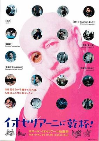 映画チラシ: 【オタール・イオセリアーニ】イオセリアーニに乾杯! オタール・イオセリアーニ映画祭(ペラ)