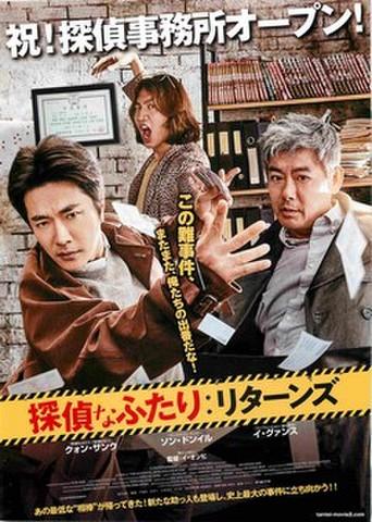 映画チラシ: 探偵なふたり:リターンズ
