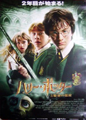 映画ポスター0366: ハリー・ポッターと秘密の部屋