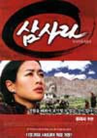 韓国チラシ335: SAMSARA