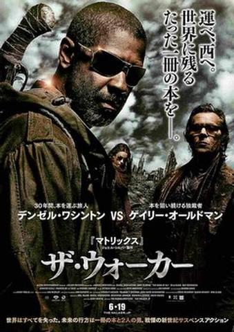 映画チラシ: ザ・ウォーカー(3人)