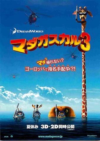 映画チラシ: マダガスカル3(題字上)