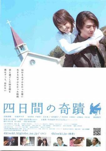 映画チラシ: 四日間の奇蹟(人物あり)