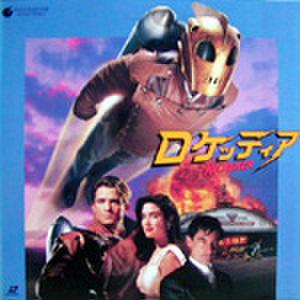 レーザーディスク606: ロケッティア(劇場公開版/シネマスコープサイズ)