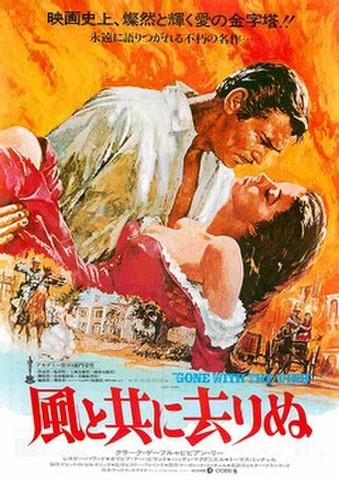 映画チラシ: 風と共に去りぬ(リバイバル・映画史上燦然と~コピー黒)