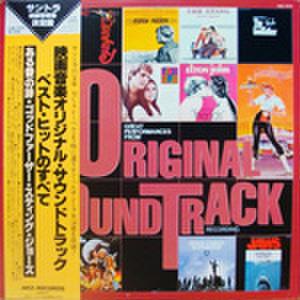 LPレコード661: GREAT PERFORMANCES FROM ORIGINAL SOUNDTRACK RECORDING ある愛の詩/ゴッドファーザー/スティング/コンペティション/フレンズ/他