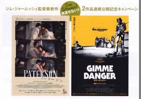 映画チラシ: パターソン/ギミー・デンジャー(小型)