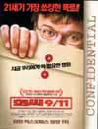 韓国チラシ594: 華氏911