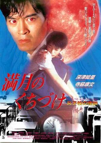 映画チラシ: 満月のくちづけ(題字赤)