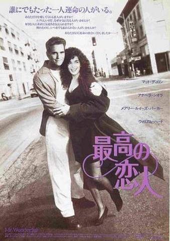 映画チラシ: 最高の恋人