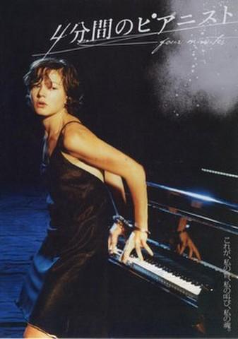 映画チラシ: 4分間のピアニスト(2枚折)