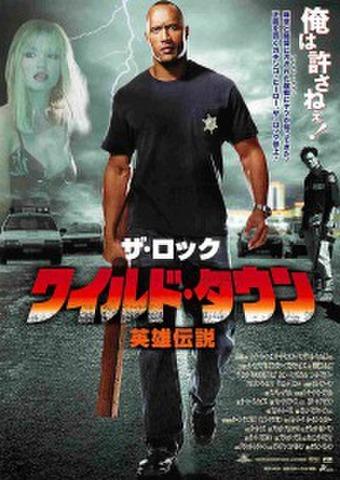 映画チラシ: ワイルド・タウン 英雄伝説(邦題赤~オレンジ)