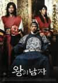 韓国チラシ383: 王の男