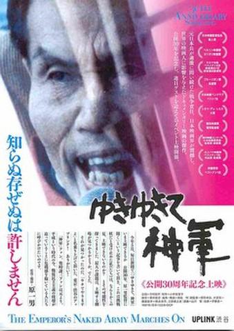 映画チラシ: ゆきゆきて神軍 公開30周年記念上映