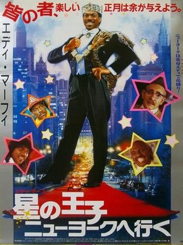 映画ポスター1346: 星の王子ニューヨークへ行く