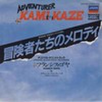 EPレコード236: 冒険者カミカゼ