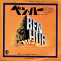 EPレコード038: ベン・ハー