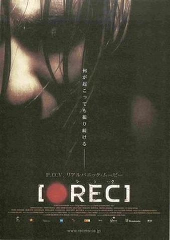 映画チラシ: レック(スペイン)