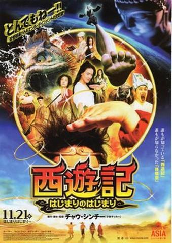 映画チラシ: 西遊記 はじまりのはじまり(チャウ・シンチー)(2枚折)