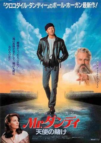 映画チラシ: Mr.ダンディ 天使の賭け