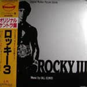 LPレコード101: ロッキー3