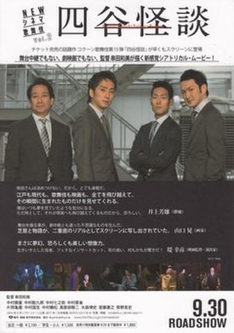 映画チラシ: NEWシネマ歌舞伎Vol.2 映画版コクーン歌舞伎 四谷怪談(A4判・片面)