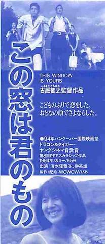 この窓は君のもの(半券・単色)