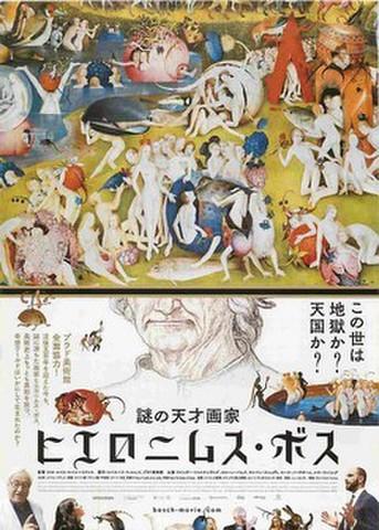 映画チラシ: 謎の天才画家ヒエロニムス・ボス(邦題黒)