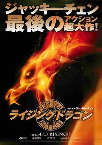 映画チラシ: ライジング・ドラゴン(黒地)
