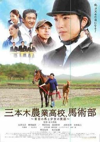 三本木農業高校、馬術部 盲目の馬と少女の実話(試写状・宛名記入済)
