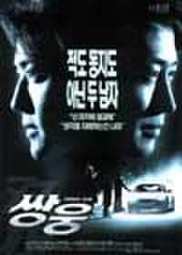 韓国チラシ112: ヒロイック・デュオ 英雄捜査線
