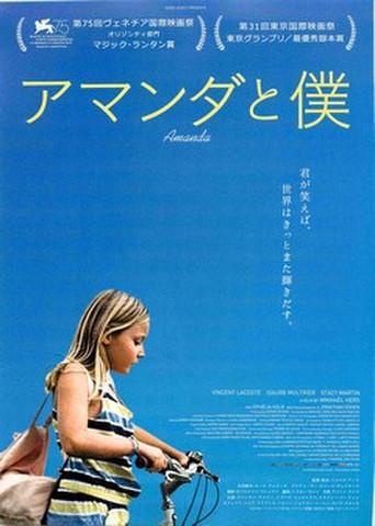 映画チラシ: アマンダと僕