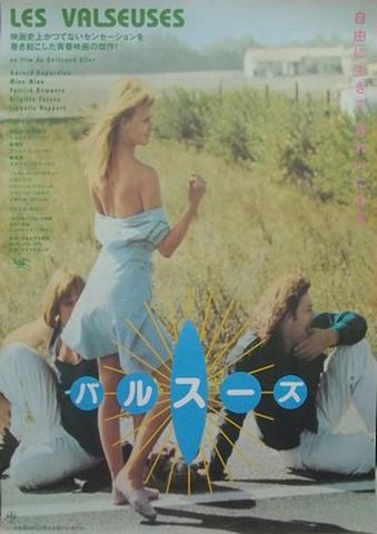 映画ポスター1702: バルスーズ