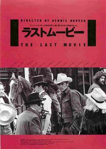 映画チラシ: ラストムービー(2色刷)