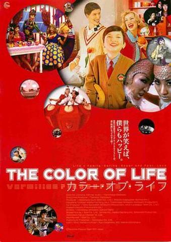 映画チラシ: カラー・オブ・ライフ(裏面緑)