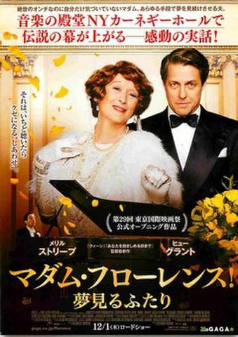 映画チラシ: マダム・フローレンス! 夢見るふたり