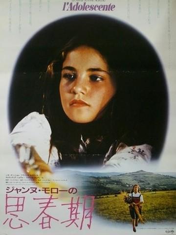 映画ポスター1401: 思春期